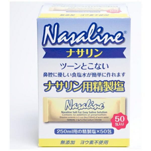 エントリージャパンEntryJapanKK鼻腔洗浄システムナサリン専用精製塩CAJP202