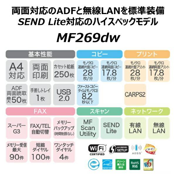 キヤノンCANONMF269dwモノクロレーザー複合機Satera[はがき〜A4]