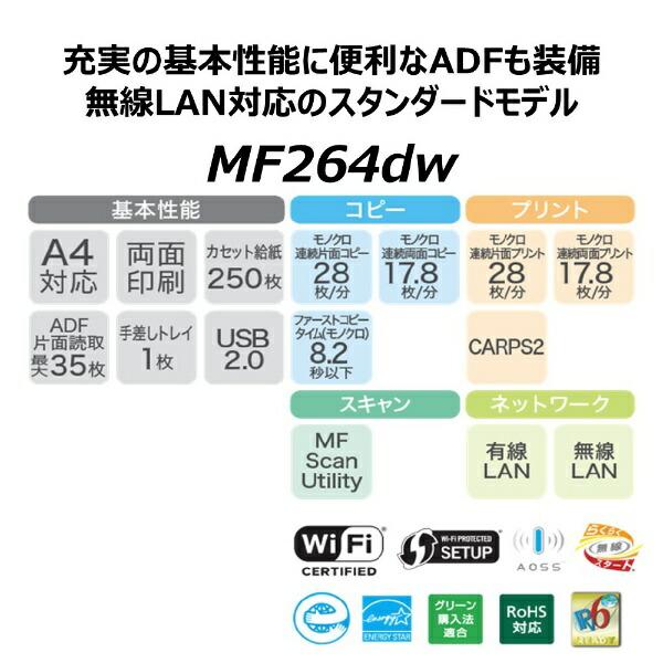 キヤノンCANONMF264dwモノクロレーザー複合機Satera[はがき〜A4]