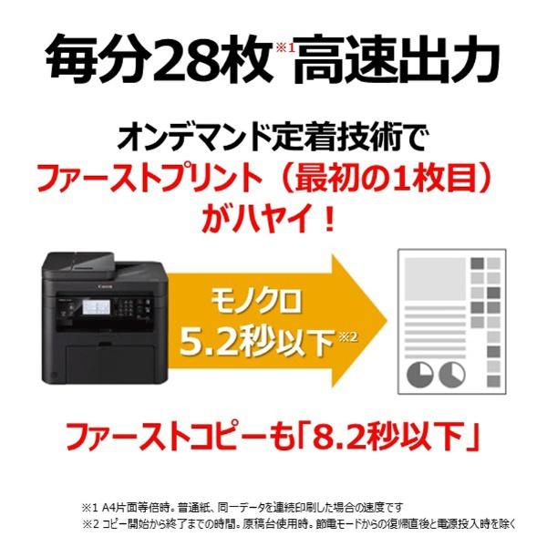 キヤノンCANONMF265dwモノクロレーザー複合機Satera[はがき〜A4]