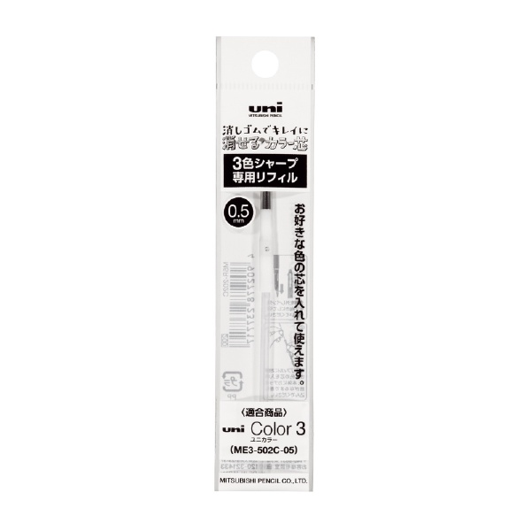 三菱鉛筆MITSUBISHIPENCILユニカラー3色シャープ専用リフィール