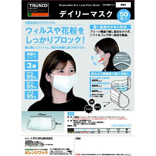 トラスコ中山TRUSCOデイリーマスク(耳掛けタイプ)3層(50枚入)