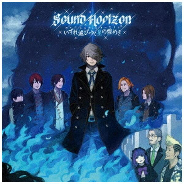 【2020年11月25日発売】ポニーキャニオンPONYCANYON【初回特典付き】SoundHorizon/いずれ滅びゆく星の煌めき(ヴァニシング・スターライト)(Re:MasterProduction)【CD】