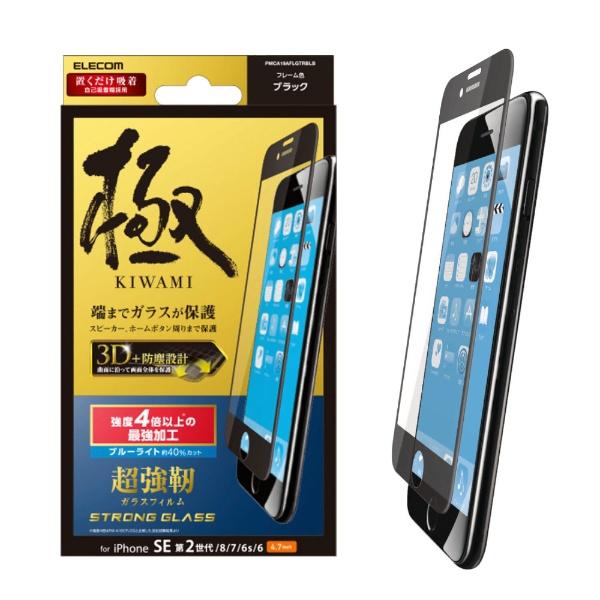 エレコムELECOMiPhoneSE第2世代フルカバーガラスフィルム3次強化ブルーライトカットブラックPMCA19AFLGTRBLB