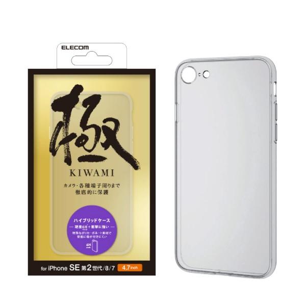 エレコムELECOMiPhoneSE第2世代ハイブリッドケース超極みクリアPMCA19AHVCKKCR