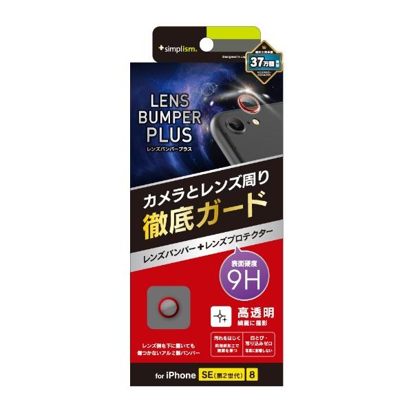 トリニティTrinityiPhoneSE(第2世代)4.7インチカメラレンズ保護フレーム&フィルムセットTR-IP204-LBPP-RDレッド