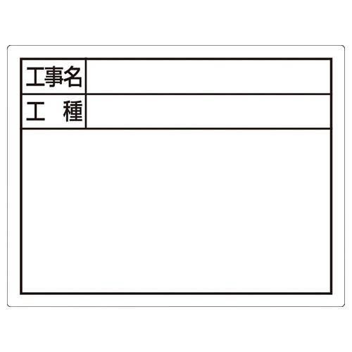シンワ測定ShinwaRulesスチールボード11×1479093