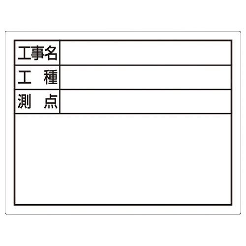 シンワ測定ShinwaRulesスチールボード11×1479095