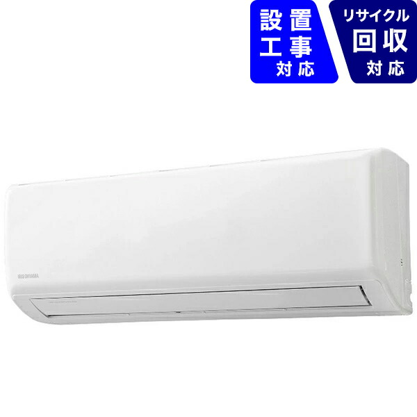 アイリスオーヤマIRISOHYAMA【標準工事費込み】エアコン2020年airwill(エアウィル)GシリーズホワイトIKF-221G-W[おもに6畳用/100V]【point_rb】
