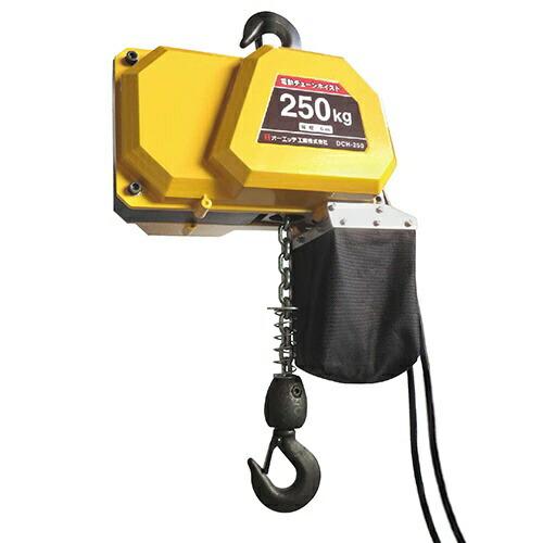 オーエッチ工業OH電動チェーンホイスト250DCH-250