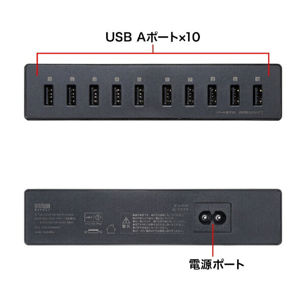 サンワサプライSANWASUPPLYAC-USB充電器タブレット・スマホ対応20A[10ポート:USB-A]ACA-IP68
