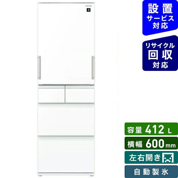 シャープSHARPSJ-GW41F-W冷蔵庫ホワイト[5ドア/左右開きタイプ/412L][冷蔵庫大型両開き新品]《基本設置料金セット》