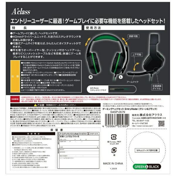 アクラスゲーミングヘッドセットEntryModelグリーン&ブラックSASP-0579【PS4/Switch】