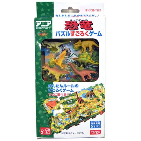 タルガTARGAアニア恐竜パズルすごろくゲーム