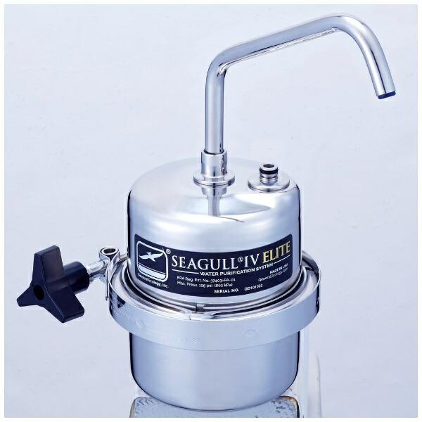 シーガルフォーSEAGULLIVカウンタートップ浄水システムシーガルフォーELITE(切替コックセット)X-1DE【ribi_rb】