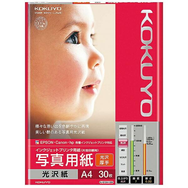 コクヨKOKUYOインクジェットプリンタ用写真用紙光沢(厚手A4・30枚)KJ-G13A4-30[KJG13A430]【wtcomo】