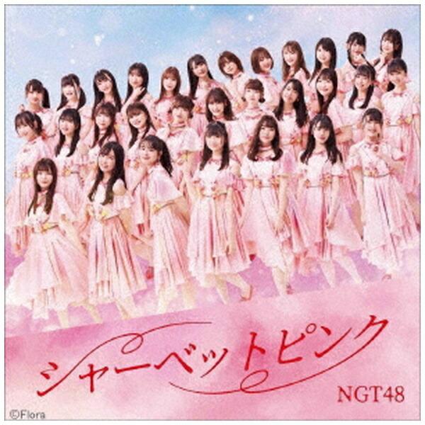 ユニバーサルミュージックNGT48/シャーベットピンクTYPE-B【CD】