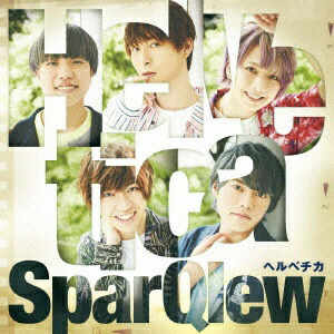 ランティスLantisSparQlew/ヘルベチカ豪華盤【CD】