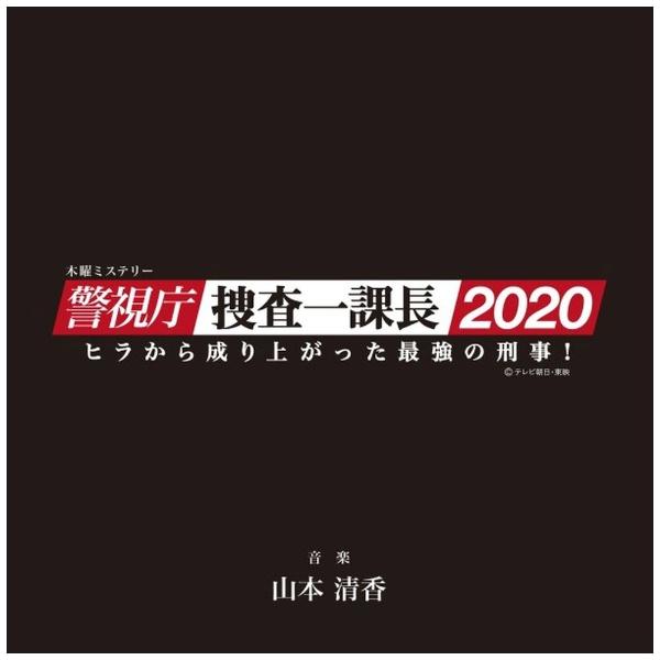 バウンディ山本清香(音楽)/木曜ミステリー「警視庁・捜査一課長2020」オリジナルサウンドトラックVol.2【CD】