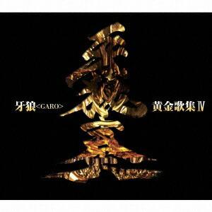 ランティスLantis(V.A.)/TVシリーズ『牙狼<GARO>』ベストアルバム牙狼<GARO>黄金歌集【CD】