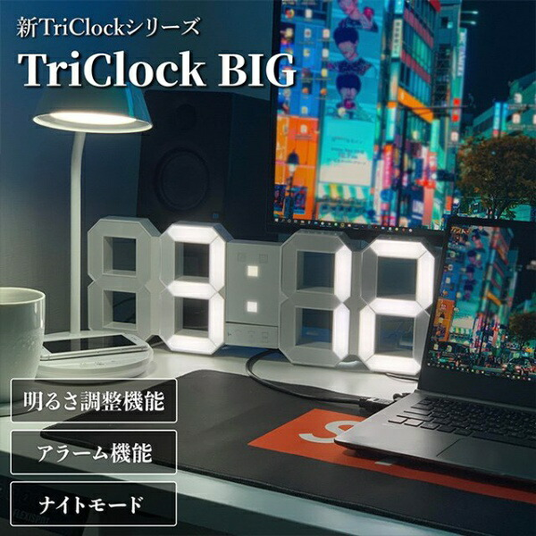 日本ポステックJPTTriClockBIGホワイトTCKBGWH