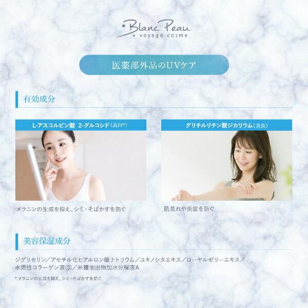 カタセKATASEBlancPeau【薬用美白】UVセラムクリームSPF50+/PA++++Flower