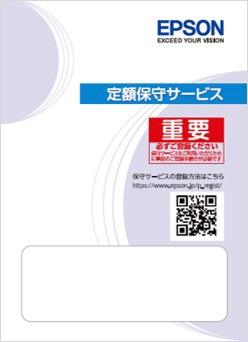 エプソンEPSONエプソンサービス出張保守購入同時4年HPXM6711F4