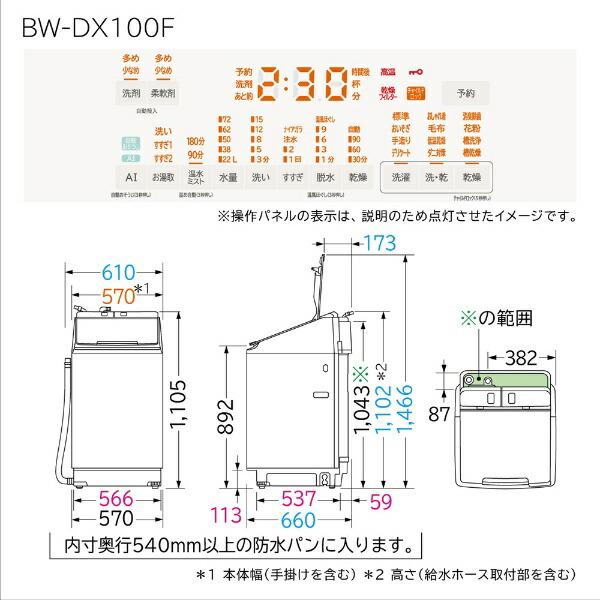 日立HITACHIBW-DX100F-Wタテ型洗濯乾燥機ホワイト[洗濯10.0kg/乾燥5.5kg/ヒーター乾燥(水冷・除湿タイプ)/上開き][洗濯機10kg]