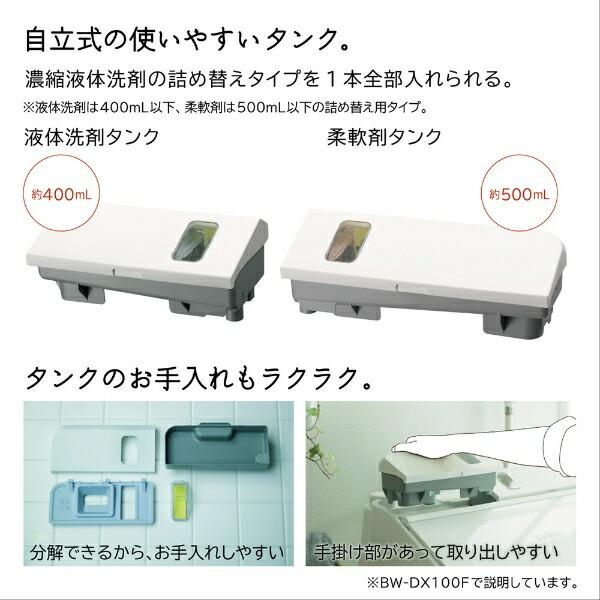 日立HITACHIBW-DX90F-Nタテ型洗濯乾燥機シャンパン[洗濯9.0kg/乾燥5.0kg/ヒーター乾燥(水冷・除湿タイプ)/上開き]