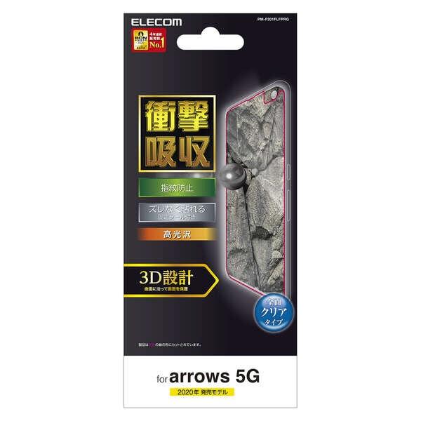 エレコムELECOMarrows5Gフルカバーフィルム衝撃吸収透明指紋防止高光沢PM-F201FLFPRG