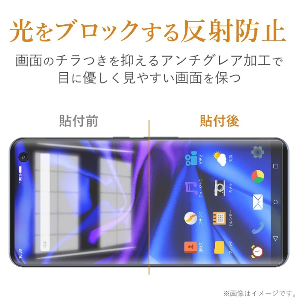 エレコムELECOMarrows5G液晶保護フィルム指紋防止反射防止薄型PM-F201FLFT01