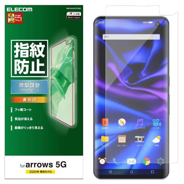 エレコムELECOMarrows5G液晶保護フィルム指紋防止高光沢薄型PM-F201FLFTG01
