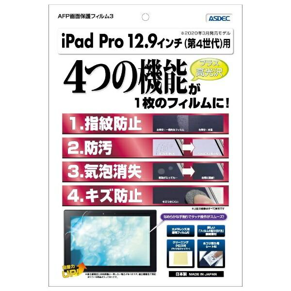 アスデックASDEC11インチiPadPro(第2世代)用AFP画面保護フィルム3ASH-IPA14