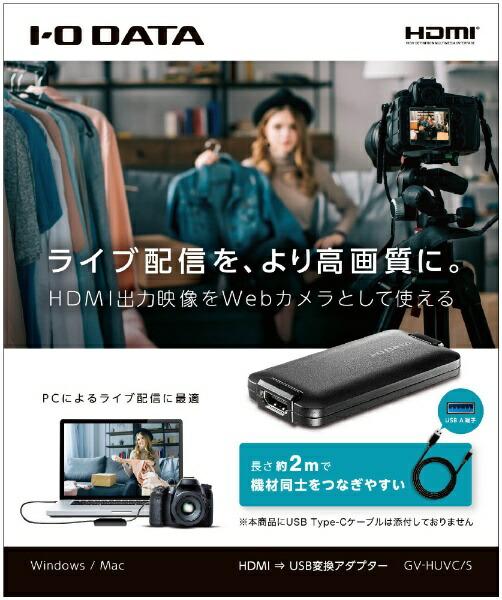 I-ODATAアイ・オー・データUVC(USBVideoClass)対応HDMI⇒USB変換アダプターGV-HUVC/S