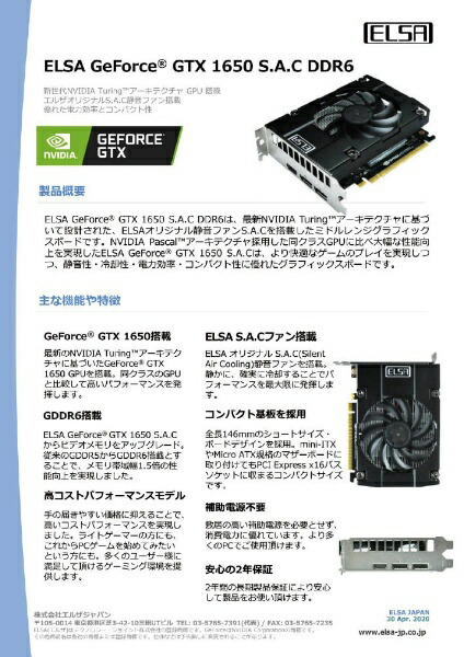 ELSAエルザグラフィックボードGeForceGTX1650S.A.CDDR6GD1650-4GERSD6[4GB/GeForceGTXシリーズ]