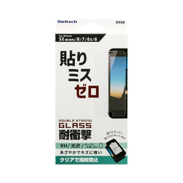 OWLTECHオウルテックiPhoneSE(第2世代)/8/7/6s/6対応液晶画面保護強化ガラス絶対に貼り付けミスをしないキット付属OWL-GUIC47-CL