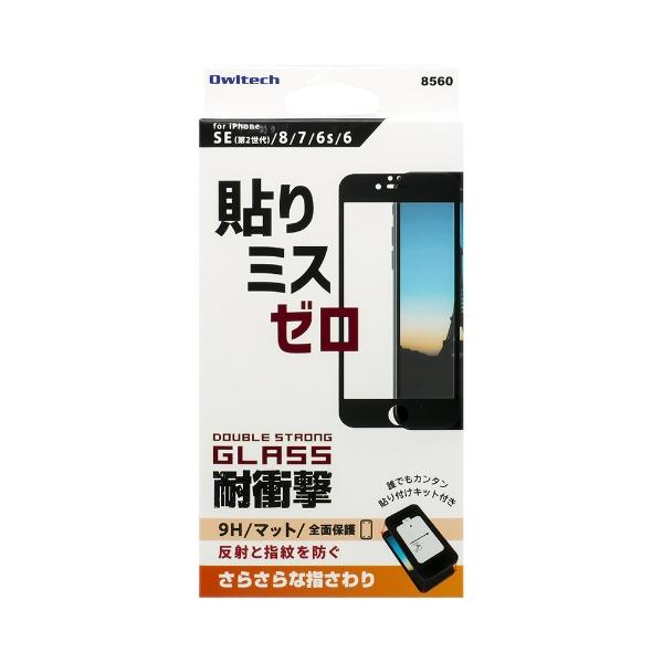 OWLTECHオウルテックiPhoneSE(第2世代)/8/7/6s/6対応液晶画面保護強化ガラス絶対に貼り付けミスをしないキット付属OWL-GUIC47F-BAGブラック