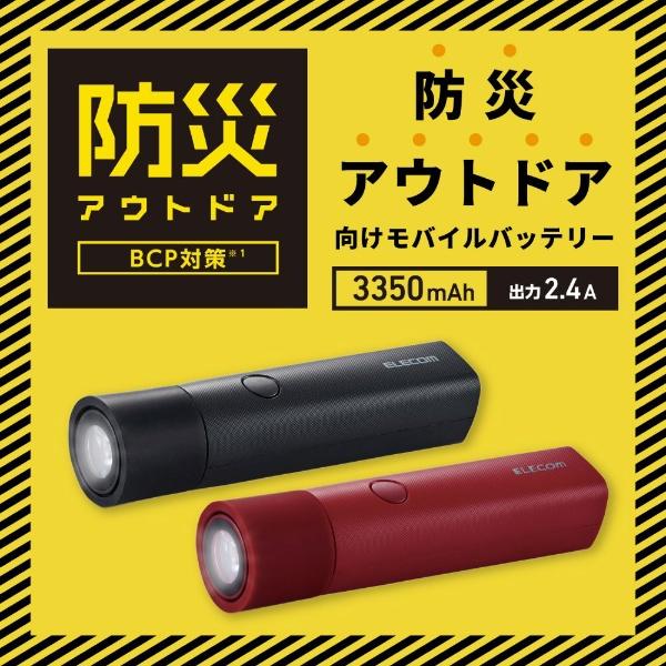 エレコムELECOMモバイルバッテリー/防災・アウトドア向け/LED機能付ブラックDE-M20L-3350BK[3350mAh/1ポート/充電タイプ]