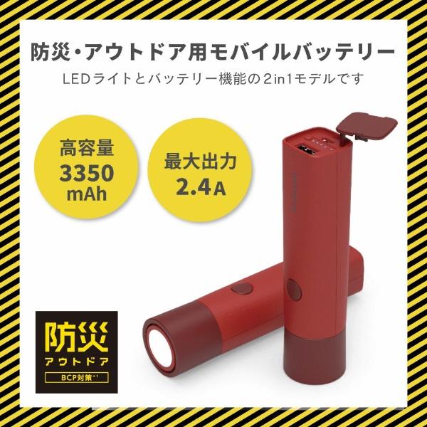エレコムELECOMモバイルバッテリー/防災・アウトドア向け/LED機能付/レッドDE-M20L-3350RD[3350mAh/1ポート/充電タイプ]