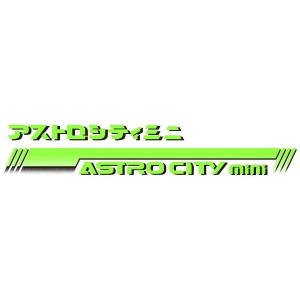 【2020年12月】セガトイズアストロシティミニACS-1001