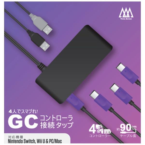 スリーアローTHREEARROWGCコントローラー用接続タップTHA-NT002【Switch/WiiU】