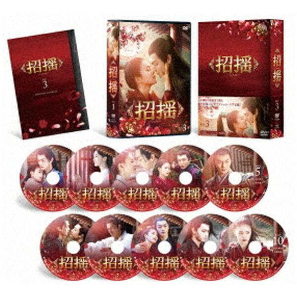 【2020年11月04日発売】ポニーキャニオンPONYCANYON招揺DVD-BOX3【DVD】