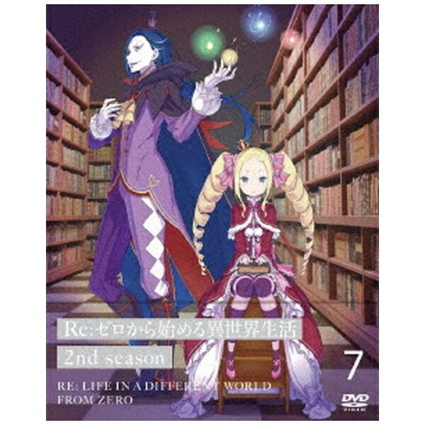 【2021年06月30日発売】メディアファクトリーMEDIAFACTORYRe:ゼロから始める異世界生活2ndseason7【DVD】