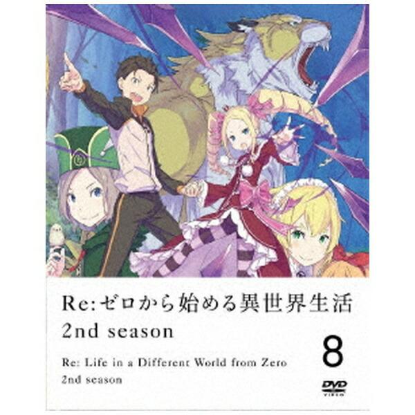 【2021年07月28日発売】メディアファクトリーMEDIAFACTORYRe:ゼロから始める異世界生活2ndseason8【DVD】
