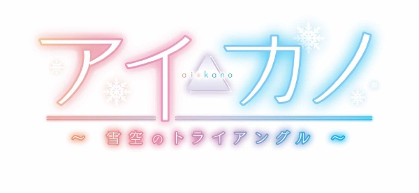【2020年10月29日発売】エンターグラムENTERGRAMアイカノ〜雪空のトライアングル〜通常版【PS4】