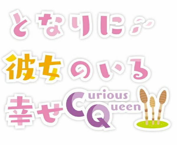 【2020年10月29日発売】エンターグラムENTERGRAMとなりに彼女のいる幸せ〜CuriousQueen〜通常版【PS4】