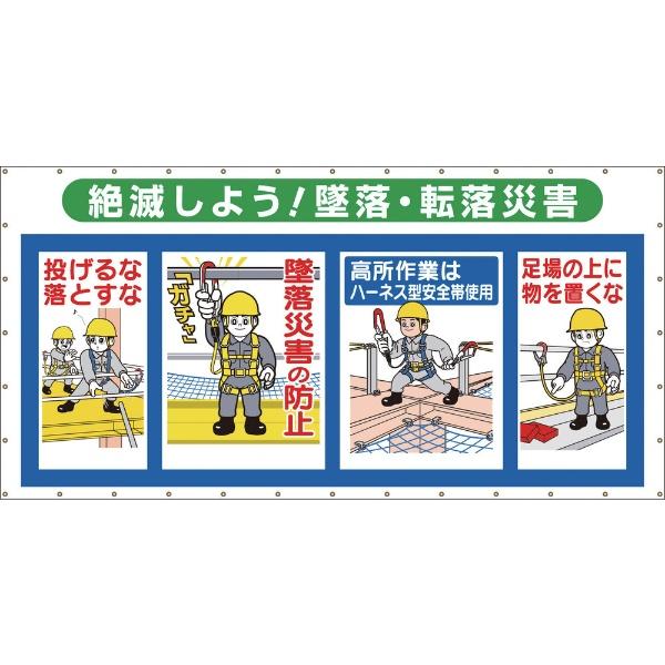 つくし工房TSUKUSHIKOBOつくしコンビネーションメッシュ絶滅しよう墜落・転落災害SY-303A