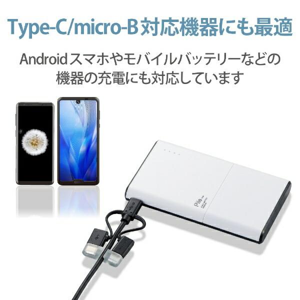 エレコムELECOMスマートフォン用USBケーブル3in1microUSB+Type-C+Lightning1.2mブラックMPA-AMBLCAD12BK[1.2m※コネクタ含まず]