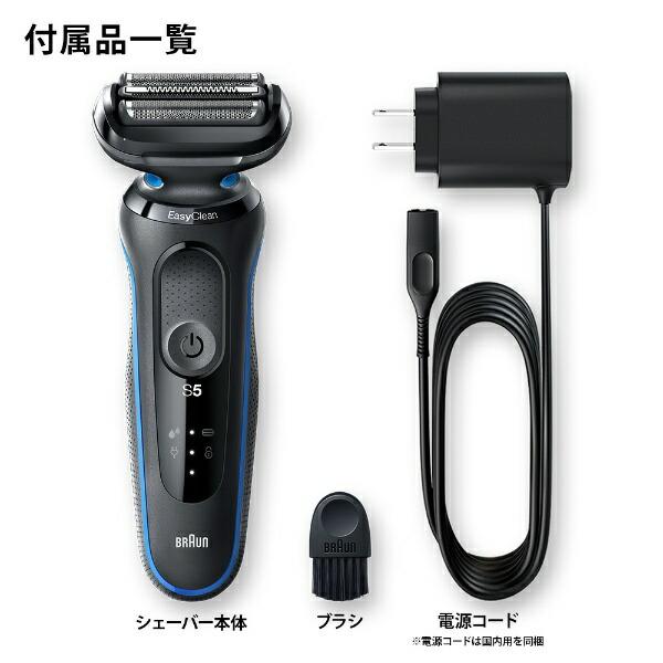 ブラウンBRAUN50-B1000Sメンズシェーバーシリーズ5ブルー[3枚刃/国内・海外対応][電気シェーバー男性髭剃り]