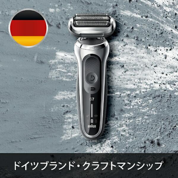 ブラウンBRAUN70-S7001CCメンズシェーバーシリーズ7シルバー[3枚刃/国内・海外対応][電気シェーバー男性髭剃り]